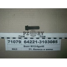64221-3103085 Болт М12-6дх40