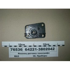 64221-3802042 Фланец датчика тахографа