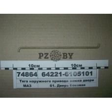 64221-6105101 Тяга наружного привода