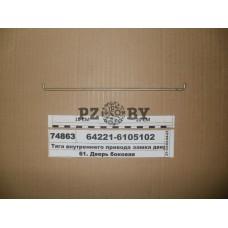64221-6105102 Тяга внутрен. привода